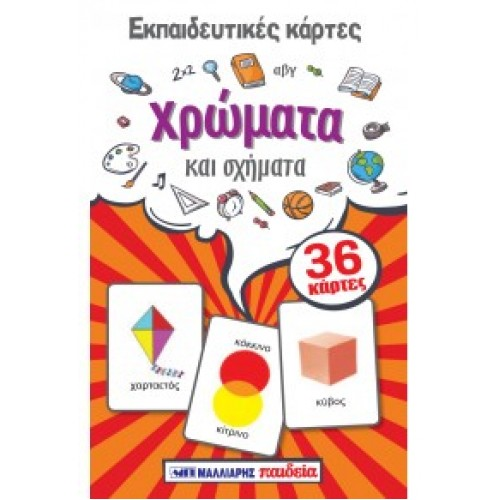EKPAIDEYTIKES KARTES XROMATA SXHMATA MALLIARIS-PAIDEIA