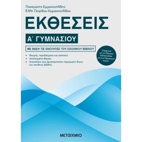 EKTHESEIS A GYMNASIOY - METAIXMIO