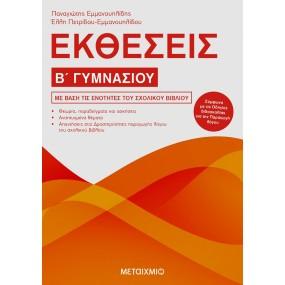 EKTHESEIS B GYMNASIOY - METAIXMIO