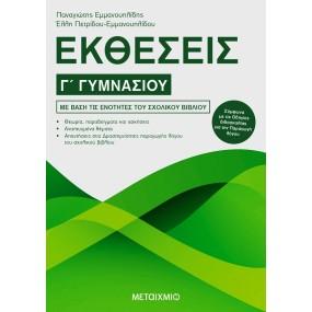 EKTHESEIS G GYMNASIOY - METAIXMIO