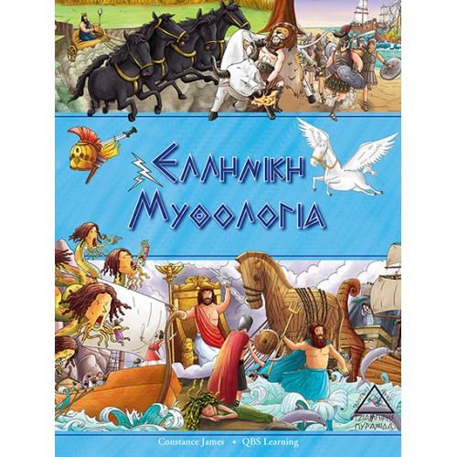 ELLHNIKH MYTHOLOGIA - TSIAMPIRHS