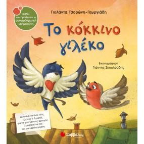 TO KOKKINO GILEKO SABBALAS BOOKS GIOLLANDA TSORONH-GEORGIADH