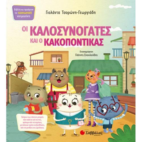 OI KALOSYNOGATES KAI O KAKOPONTIKAS SABBALAS BOOKS GIOLLANDA TSORONH-GEORGIADH
