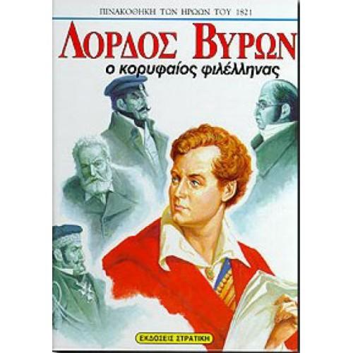 LORDOS BYRON - STRATIKHS
