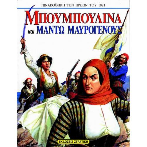 BOYBOYLINA KAI MANTO MAYROGENOYS - STRATIKHS