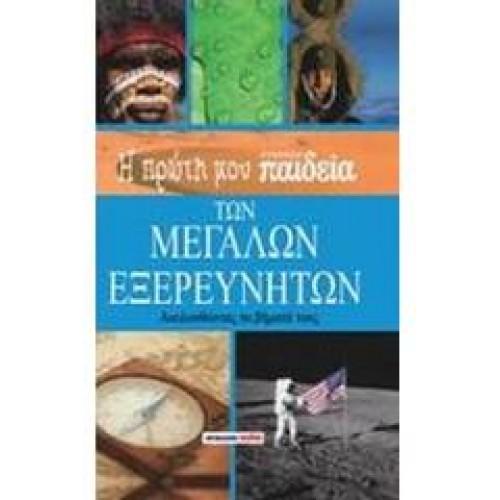 I PROTI EGGIKLOPAIDEIA-MEGALON EXEREYNHTON-MALLIARHS