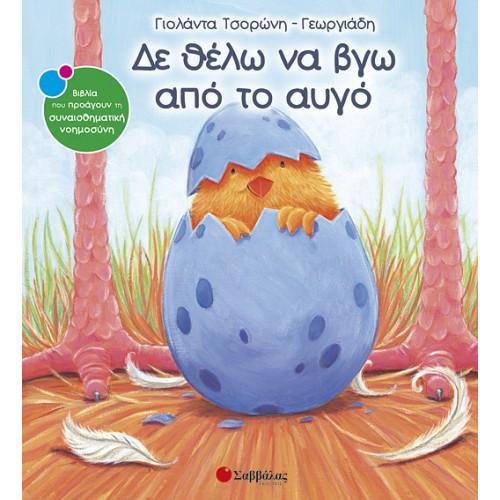 SABALLAS BOOKS - GIOLLANDA TSORONH-GEORGIADH - DENTHELO NA BGO APO TO AYGO