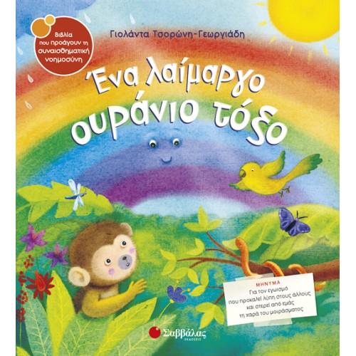SABALLAS BOOKS - GIOLLANDA TSORONH-GEORGIADH - ENA LAIMARGO OYRANIO TOXO