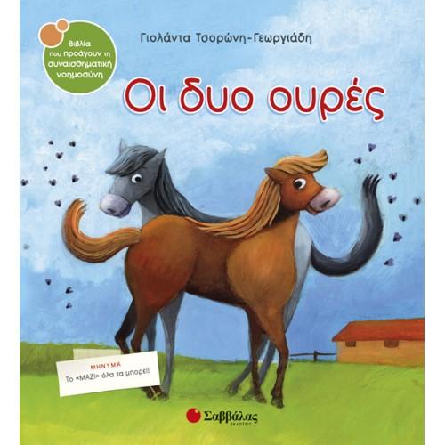 SABALLAS BOOKS - GIOLLANDA TSORONH-GEORGIADH - OI DYO OYRES