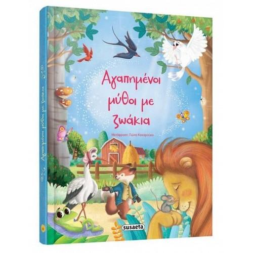 AGAPHMENOI MYTHOI ME ZOAKIA - SUSAETA