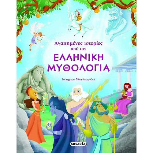 ELLINIKI MYTHOLOGIA-SUSAETA BOOKS