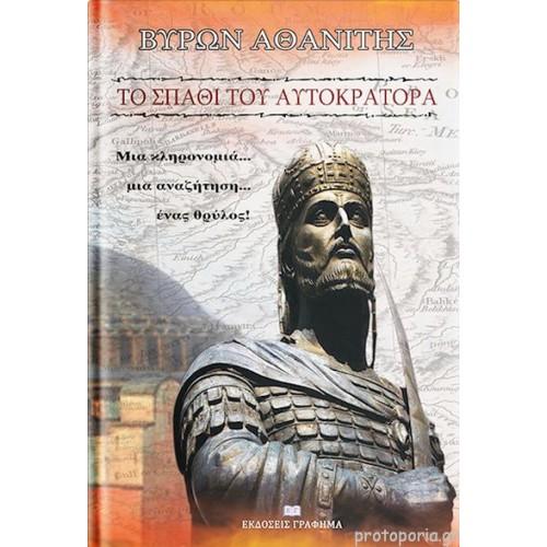 TO SPATHI TOY AYTOKRATOTA - BYRON ATHANITHS