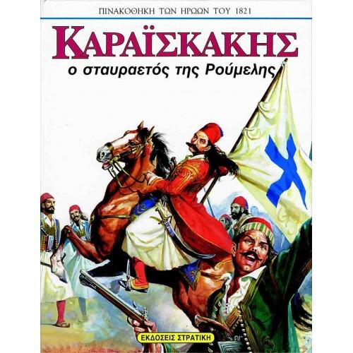 KARAISKAKHS - STRATIKHS