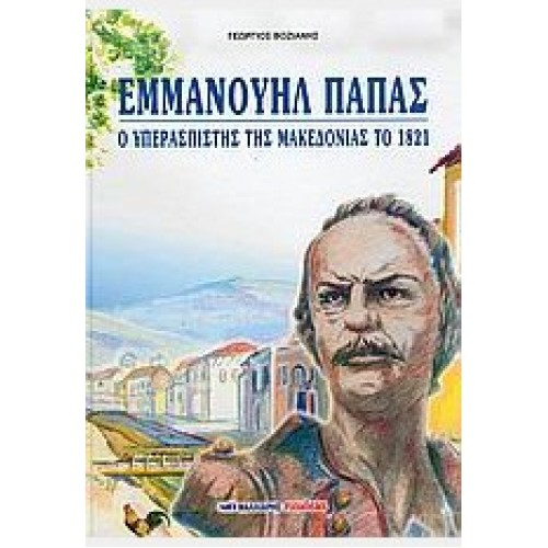 EMMANOYHL PAPAS - MALIARHS PAIDEIA