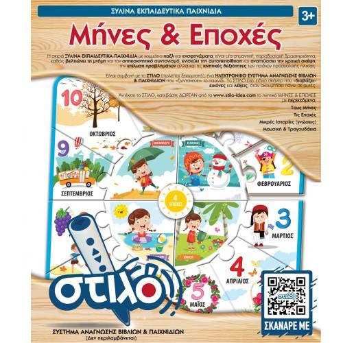 MHNES KAI EPOXES - ΙΔΕΑ Hellenic Design