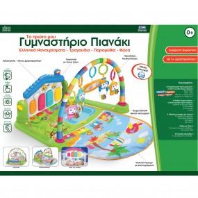 TO PROTO MOY GYMNASTHRIO - ΙΔΕΑ Hellenic Design