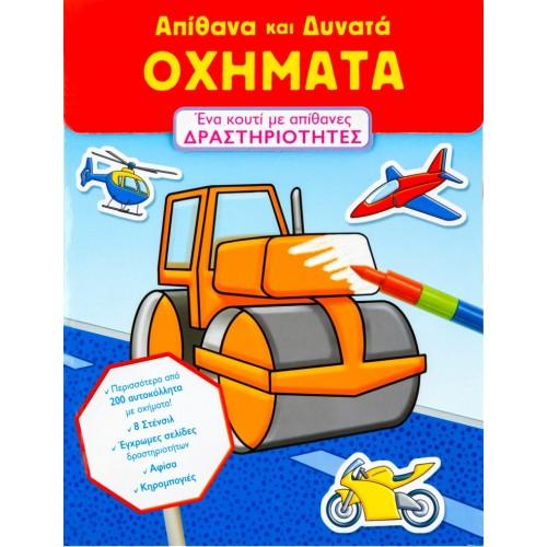 APITHANA DYNATA OXHMATA SABBALAS