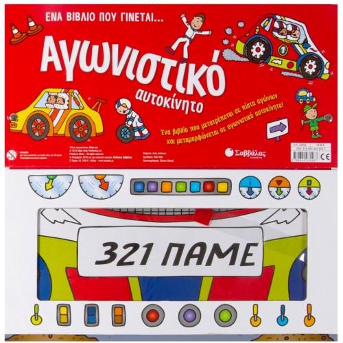 AGONISTIKO AYTOKINHTO - SABBALAS
