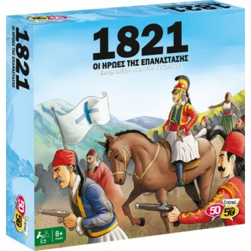 1821 OI HROES - 50/50 Games