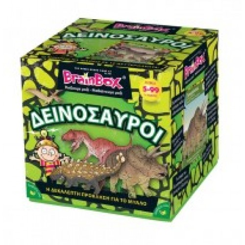DEINOSAYROI - BrainBox