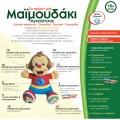 MAIMOYDAKI AGGALITSAS - IDEA TOYS