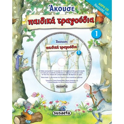 KIDS SONGS 1- EKDOSEIS SUSAETA