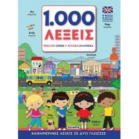 1000 LEXEIS GREEK ENGLISE - EKDOSEIS SUSAETA