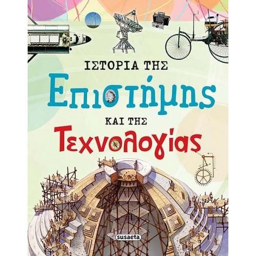 HISTORY EPISTIMIS KAI THS TEXNOLOGIAS EKDOSEIS SUSAETA
