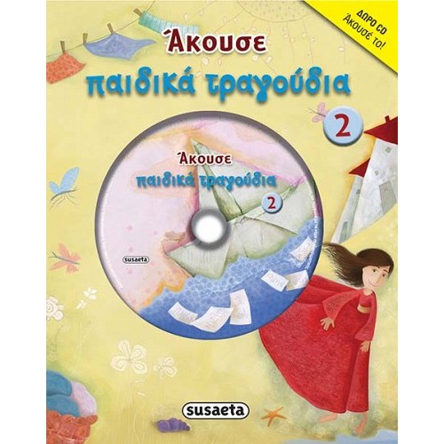 KIDS SONGS 2 - EKDOSEIS SUSAETA