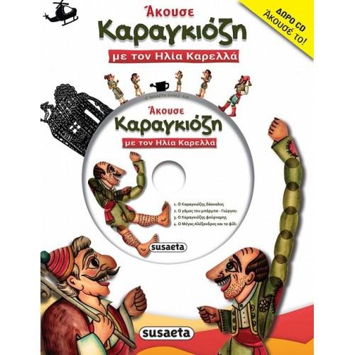AKOYSE KARAGIOZH EKDOSEIS SUSAETA