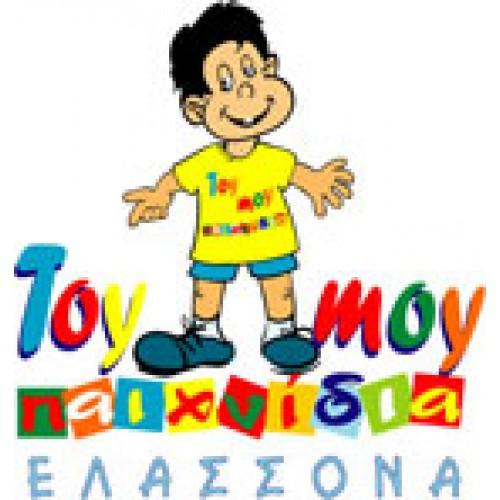 Toy - moy